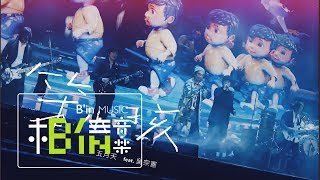 MAYDAY五月天 [ 笨小孩 ] feat.吳宗憲Jacky Wu Official Live Video