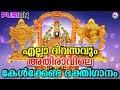 എല്ലാദിവസവും അതിരാവിലെ കേൾക്കേണ്ട ഭക്തിഗാനം |Venkateswara Swamy Songs|Suprabhatham Song