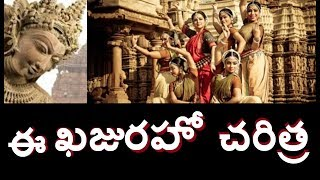 ఖజురహో దేవాలయాల చరిత్ర/Group Of Temples in Khajuraho/khajuraho temples/temples of khajuraho telugu