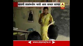 Mumbai : Vinod Tawade on Private School Teacher Bharti