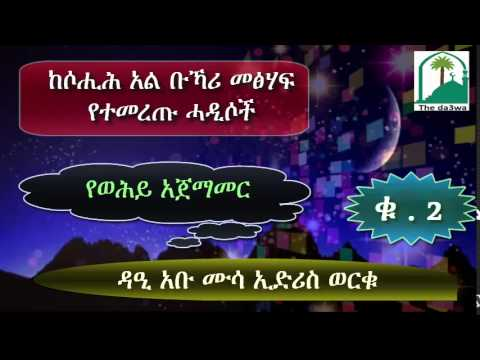 amharic dawa ከሶሒሕ አል ብኻሪ መፅሃፍ የተወሰድ ምርጥ ሓዲሶች / ቁ .2  مختارات من صحيح البخاري باللغة الامهرية