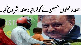 President Mamnoon Hussain New Business | Pakistan News | Pakistani Sadar | Pm Imran khan