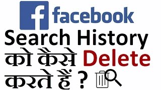 #HAPPYLOHRI | How to Delete Facebook Search History in MOBILE | PC | LAPTOP - in Hindi (2017)
