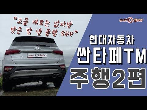현대 싼타페 TM 2.0 HTRAC - 고급 재료는 없지만 맛은 잘 낸 중형 SUV