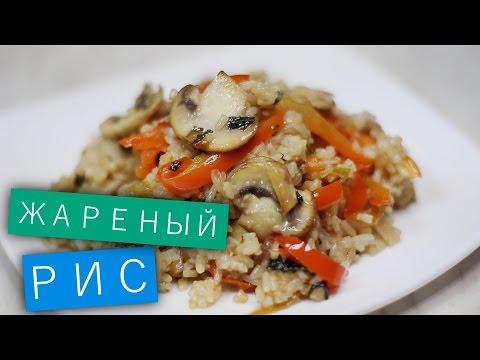 Жареный рис / Рецепты и Реальность / Вып. 128.