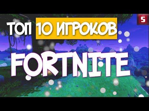 ТОП 10 ЛУЧШИХ СНГ ИГРОКОВ Fortnite !