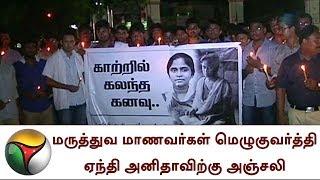 நெல்லை - மருத்துவ மாணவர்கள் மெழுகுவர்த்தி ஏந்தி அனிதாவிற்கு அஞ்சலி Nellai, Students,tribute