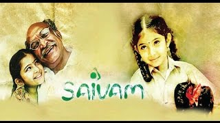 Poraali - SAIVAM | Full Tamil Movie Online