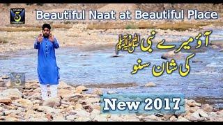 New Naat 2017 - Ao mery nabi ki shan suno - Muhammad Adeel Madni - Recorded & Released by STUDIO 5.