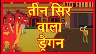 तीन सिर वाला ड्रैगन   Moral Stories for Kids   Hindi Cartoon kahaniyaan   Maha Cartoon TV XD
