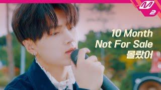 Download lagu [최초공개] ENHYPEN(엔하이픈) - 10 Month + Not For Sale + 몰랐어 (4K) | ENHYPEN COMEBACKSHOW | Mnet 211012 방송