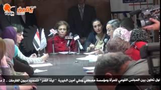 يقين | بروتوكول تعاون بين القومي للمرأة ومؤسسة مصطفي وعلي أمين الخيرية لتسديد ديون الغارمات