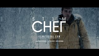 ST1M - Снег