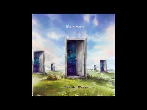 Альбом: Океан Ельзи - БЕЗ МЕЖ (2016)