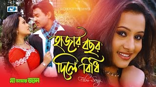 Hajar Bochor Dile Bidhi | Kumar Biswajit | Samina Chowdhury | Maruf | Purnima | Bangla Movie Song