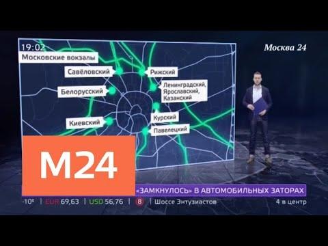 Москва сегодня: Московский Центральный Диаметр - Москва 24