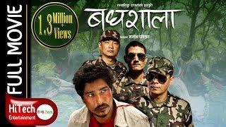 Nepali Movie || Badhshala || बघशाला