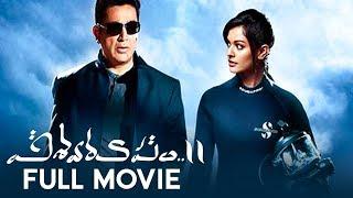 Vishwaroopam 2 Telugu Full HD Movie | Kamal Haasan, Pooja Kumar, Andrea Jeremiah | MSK Movies
