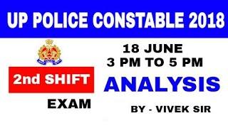 UP POLICE CONSTABLE    EXAM 18 JUNE   2nd SHIFT   HINDI ( हिंदी )   