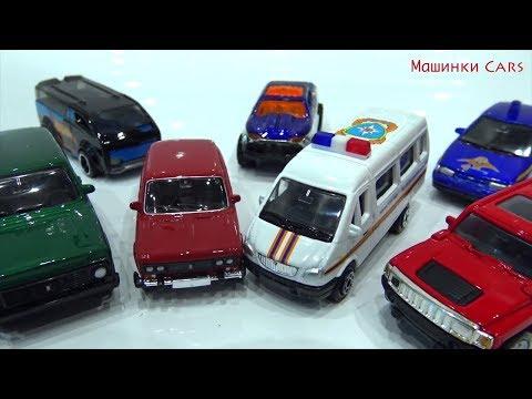 Машинки Cars все серии подряд полицейская машинка, волга, служба спасения, , жигули