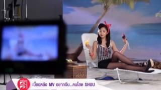 เบื้องหลัง MV อยากจีบ...คนโสด SHUU