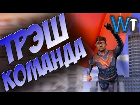 НА АНДРОИДЕ - ТРЭШ ОТРЯД СУПЕРГЕРОЕВ!
