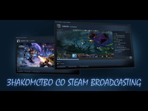 Знакомство со Стримами в Steam (Steam Broadcasting)