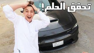 🔴 ردة فعل خويي يوم جبت له السيارة اللي يحلم فيها | NEW SPORT CAR FOR FRIEND