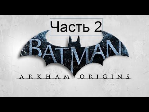 Batman Arkham Origins Прохождение на русском Часть 2 Крок Убийца и Глушилка