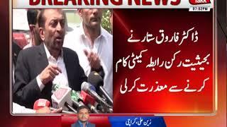 Farooq Sattar Resigns As Member MQM Rabita Committee