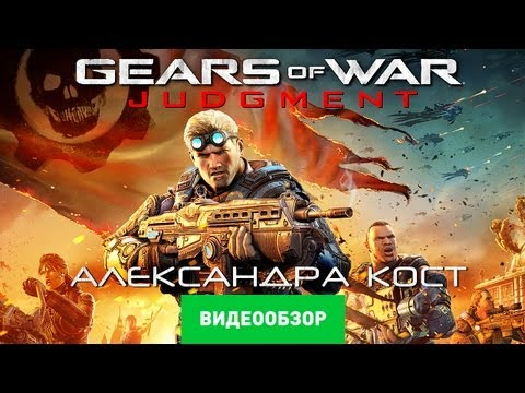 Обзор Gears of War: Judgment [Review]