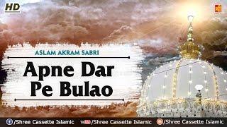 Apne Dar Pe Bulao   Aslam Akram Sabri,Dargah Qawwali Song   2016   Khwaja   Ajmer Sharif Dargah