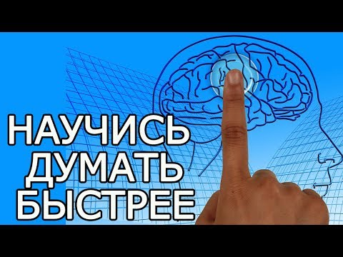 10 идей как увеличить скорость мышления мозга - Как думать быстрее и принимать решения