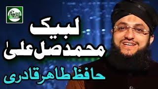 BEST NAAT HAFIZ MUHAMMAD TAHIR QADRI - LABAIK YA MUHAMMAD SALLE ALLAH - HI-TECH ISLAMIC