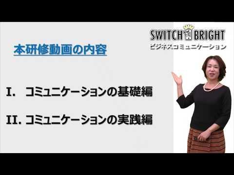 土井里美氏「ビジネスコミュニケーション」