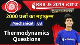 10:00 PM - RRB JE 2019 (CBT-2) | Mechanical Engg. by Neeraj Sir | Thermodynamics Questions
