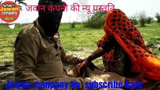 देखिये राजेश बैसला भेड वाले की न्यू सुपरहिट कोमेडी सिर्फ जवान कंपनी पर YouTube पर Jawan company