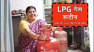 ऐसे करें अपने घरेलु गैस का मैनेजमेंट व रखरखाव, सुरक्षा के साथ साल के बचेंगे 1500 रूपये।