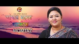 আমার মনের গাঙ্গেতে | Bondhur Prem | Momtaz | Bangla Baul Song