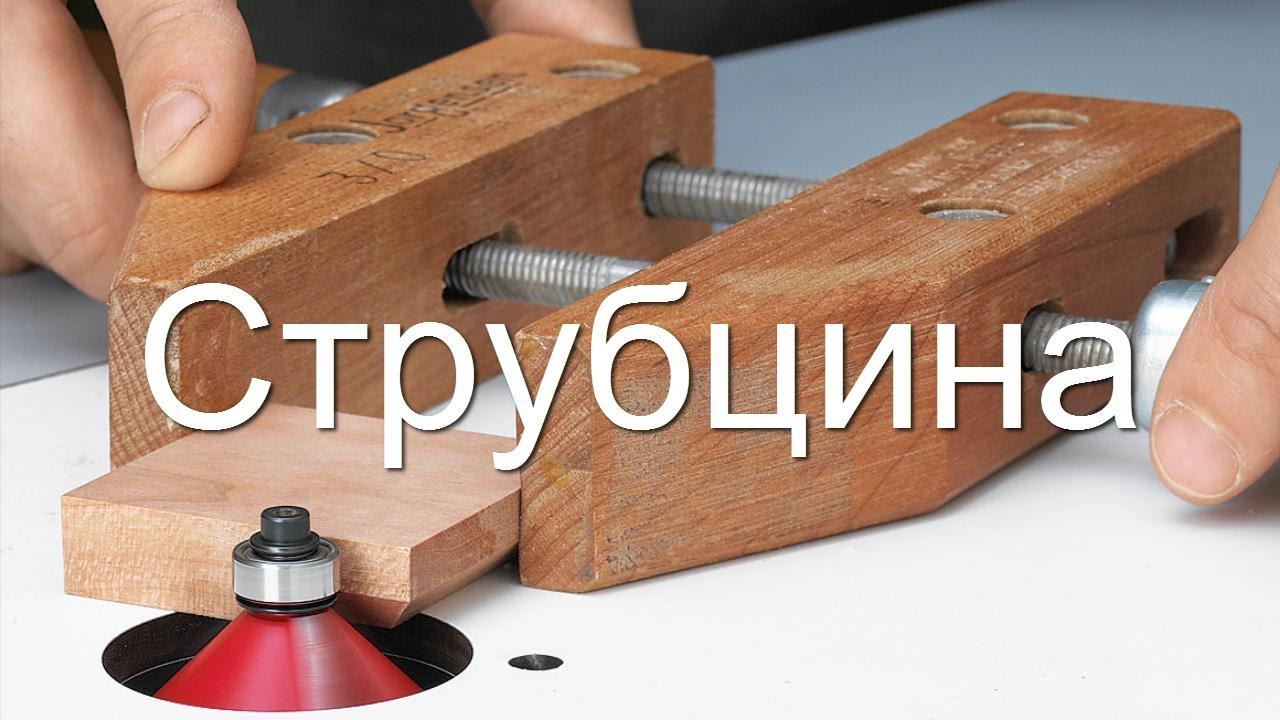 Как сделать столярные струбцины своими руками 73