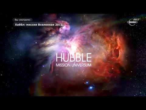 Хаббл: Миссия Вселенная | Hubble: Mission Universum. Черные дыры (Серия 3-13). Документальный фильм