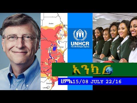 Ethiopia - Ankuar : አንኳር - Ethiopian Daily News Digest | July 22, 2016