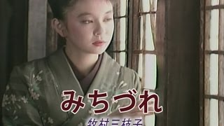 みちづれ  カラオケ  牧村三枝子