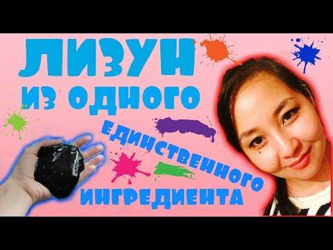 ЛИЗУН ИЗ ОДНОГО ИНГРЕДИЕНТА + ЛИЗУНЫ С БИСЕРОМ И ПАЙЕТКАМИ / one ingredient slime