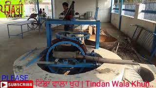 ਟਿੰਡਾਂ ਵਾਲਾ ਖੂਹ | Tindan Wala Khuh/old punjab