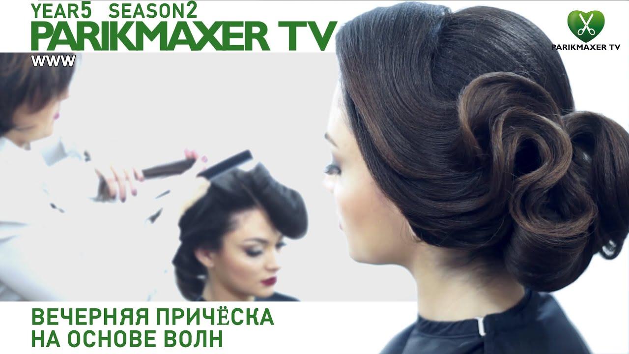 Если человек все время поправляет волосы