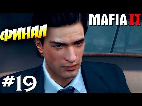 MAFIA 2 | Прохождение [ #19 ] | ФИНАЛ