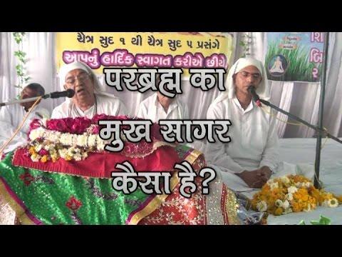 Parbrahma Ka Mukh Saagar Kaisa Hai? - Shri Rajan Swami