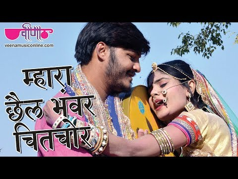 Mhara Chhail Bhanwar | New Rajasthani Film Songs 2014 | Smita...
