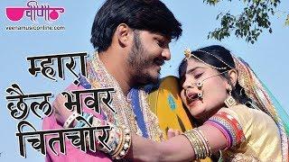 Mhara Chhail Bhanwar | New Rajasthani Film Songs 2014 | Smita Bansal (Balika Vadhu Fame)